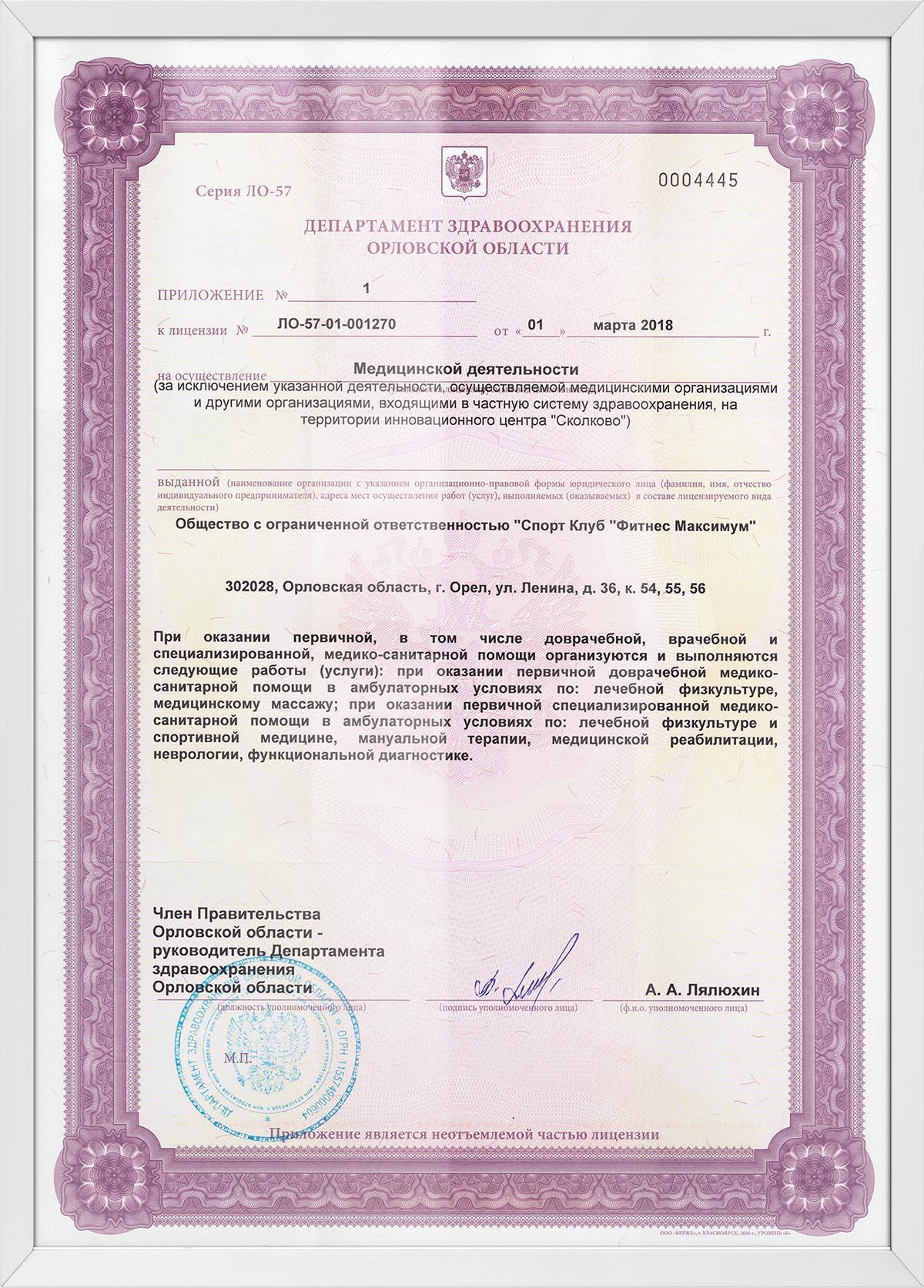 Лицензии 4