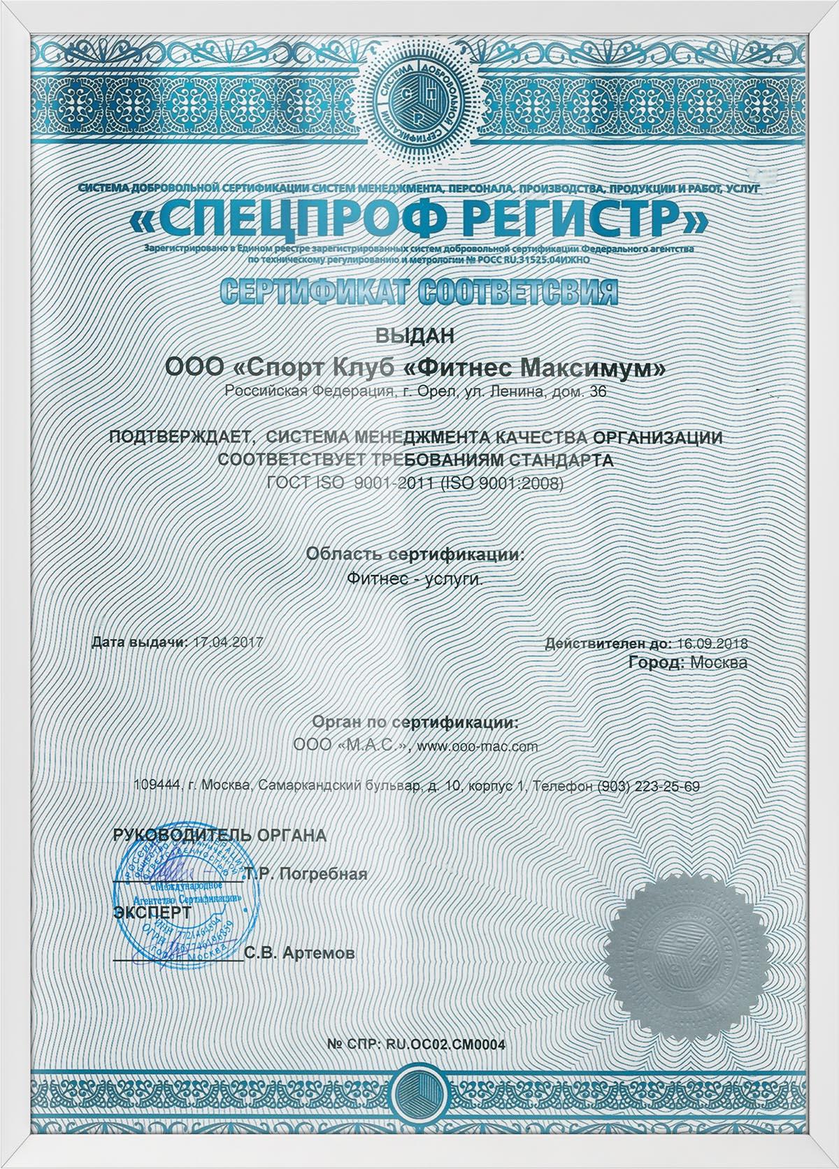 Лицензии 2