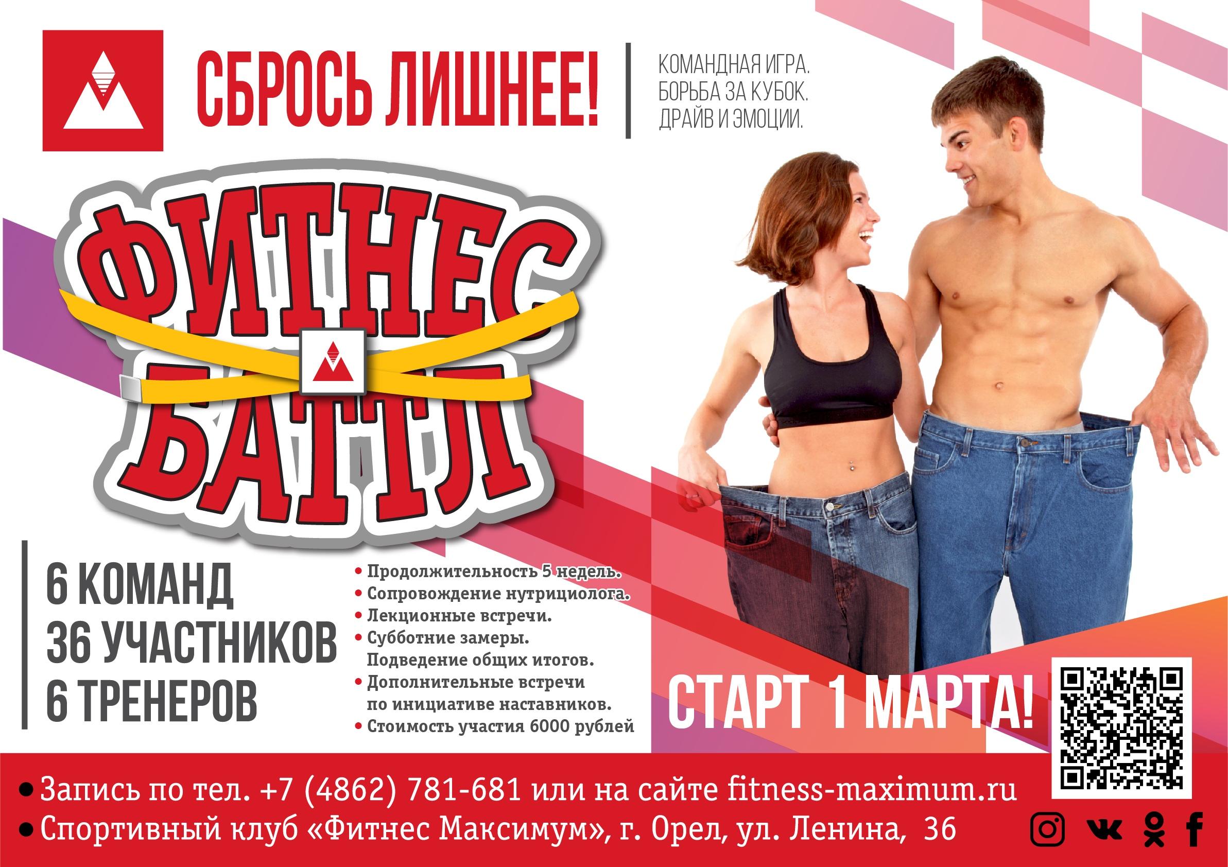 Фитнес-Баттл 1