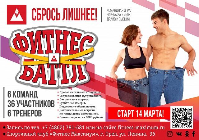 Фитнес-Баттл 2
